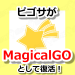 【ポケモンGO】P-GO SEARCH(ピゴサ)がMagicalGO(マジカルGO)として復活!
