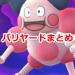 【ポケモンGO】バリヤードが日本に登場!おすすめ技と強さについて考察してみたよ
