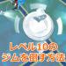 【ポケモンGO】ジムレベル10の倒し方・落とし方を教えるよ!